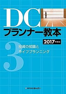 DCプランナー教本2017年度版 第3分冊 投資の知識とライフプランニング