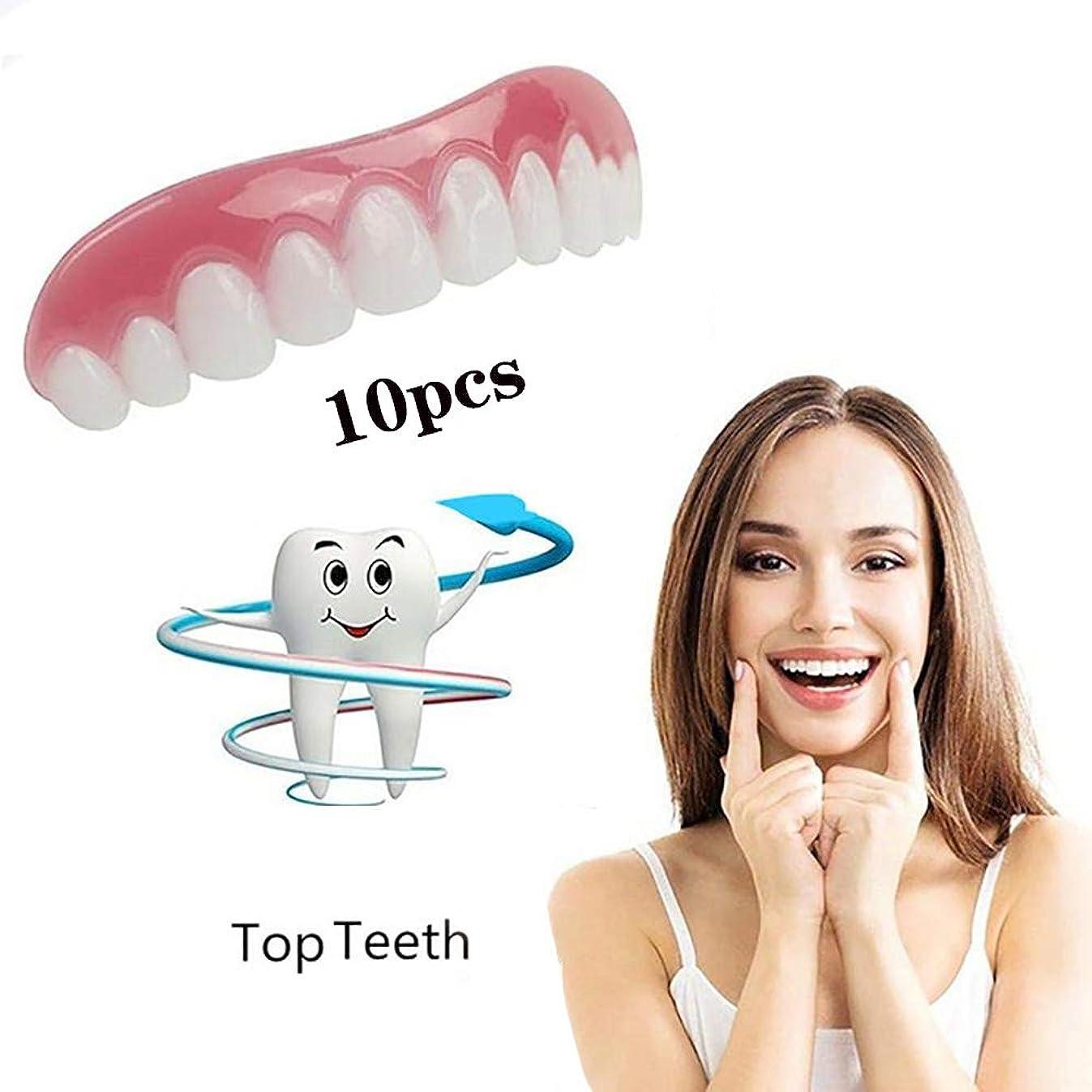 有料句フォーマル10個偽の歯アッパー偽の偽の歯カバースナップオン即時の歯の化粧品義歯のケアオーラルケアシリコーンホワイトニング義歯
