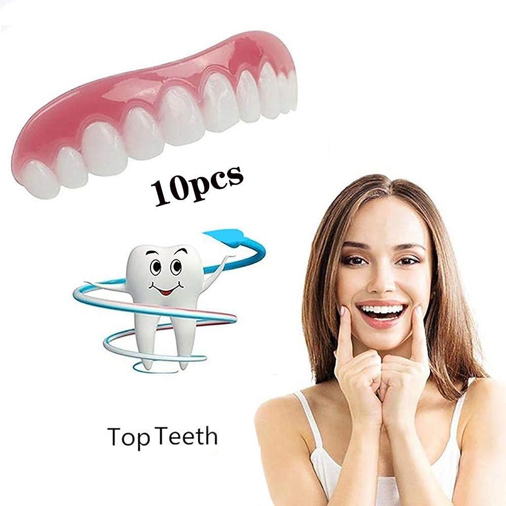 同級生動代替10個偽の歯アッパー偽の偽の歯カバースナップオン即時の歯の化粧品義歯のケアオーラルケアシリコーンホワイトニング義歯
