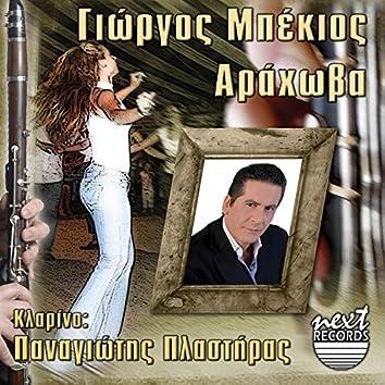 Arachova (feat. Panagiotis Plastiras)