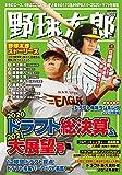 野球太郎 No.037 2020ドラフト総決算 2021大展望号 (バンブームック)