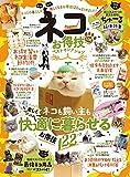 【お得技シリーズ167】ネコお得技ベストセレクション (晋遊舎ムック)