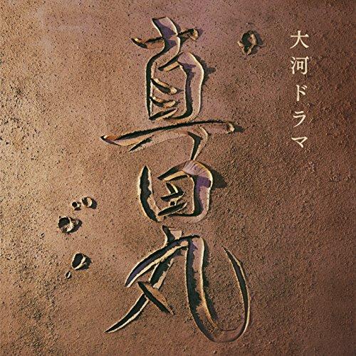 NHK大河ドラマ「真田丸」オリジナル・サウンドトラック 音楽:服部隆之