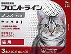 フロントラインプラス 猫