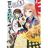 買い食いハラペコラ : 1 (アクションコミックス)