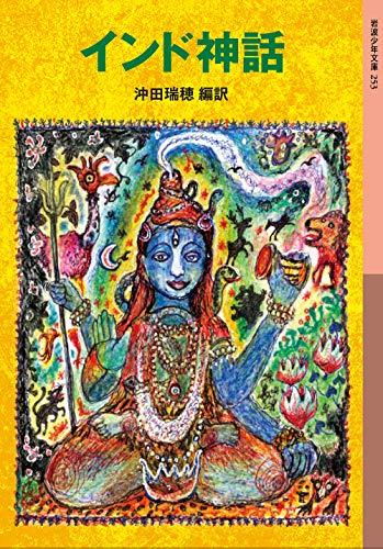 インド神話 (岩波少年文庫)