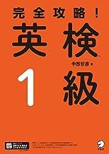 表紙: [音声DL付]完全攻略! 英検(R)1級 完全攻略!シリーズ | 中西 哲彦