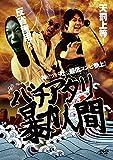 バチアタリ暴力人間[DVD]