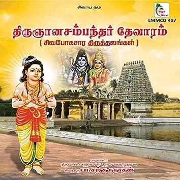 Thirugnana Sambandhar Thevaaram