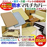 防水マルチカバー (おねしょ・介護・ペット用) メーカー直販 200×200cm (クリーム/イエロー系)
