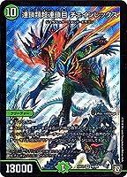 デュエルマスターズ/デュエマクエスト・パック ~伝説の最強戦略12~/DMEX-02/16/SR/連鎖類超連鎖目 チェインレックス