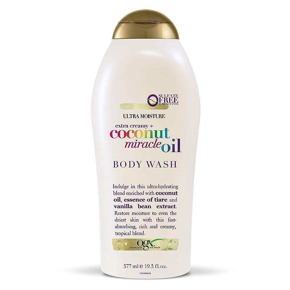 苦発表するワークショップOgx Body Wash Coconut Miracle Oil Extra Strength 19.5oz OGX ココナッツミラクルオイル エクストラストレングス ボディウォッシュ 577ml [並行輸入品]