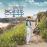 メンドロントトッ 韓国ドラマOST (MBC)(韓国盤)