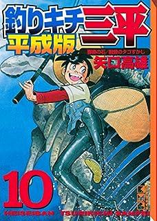 釣りキチ三平 平成版(10) (講談社漫画文庫)