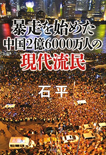 暴走を始めた中国2億6000万人の現代流民の詳細を見る