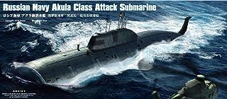 ホビーボス 1/350 潜水艦シリーズ ロシア海軍アクラ級潜水艦 83525 プラモデル