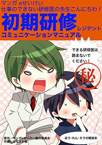 manga e seikei resident manyual: sigotonodekinaishokikennshuuinosennsei konnitiwa (Japanese Edition)
