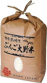 九州の棚田米 精白米 減農薬特別栽培 大分県産 ぶんご大野米 5kg 平成30年産