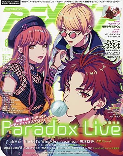 アニメディア 2020年 08 月号 [雑誌]_0