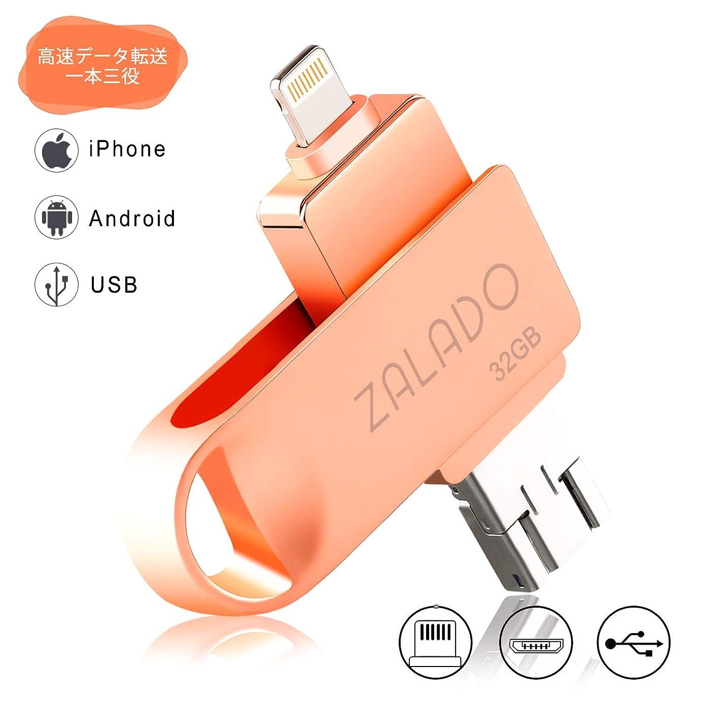 モノグラフ完全に乾く進化USBメモリ 32GB ZALADO iPhone 32gb フラッシュドライブ 回転式 フラッシュメモリ 高速データ転送 IOS/Android/PC対応 スマホ 容量不足解消 一本三役 日本語取扱説明書付き(ローズゴール 32GB)