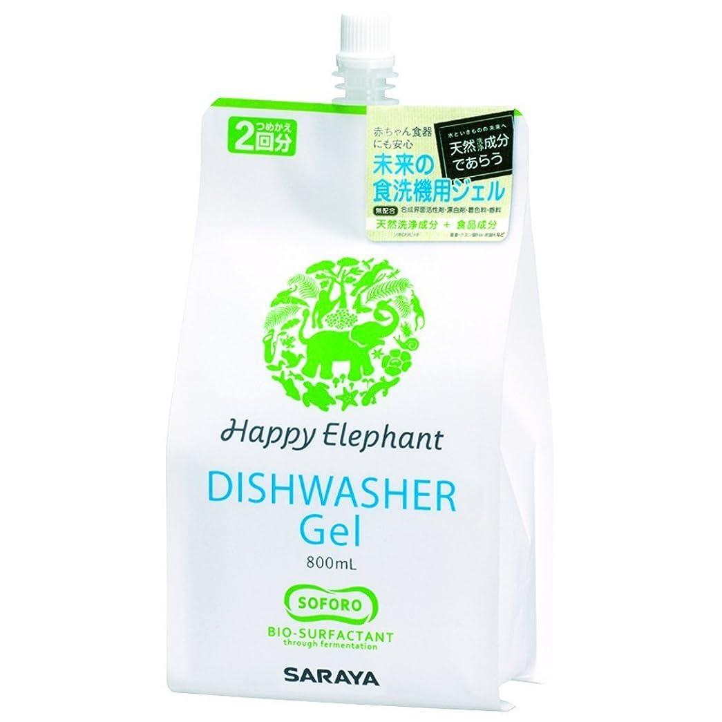 興奮する期限切れ配置<お得な3個パック>Happy Elephant 食洗機用 ジェル洗剤 詰替え用 800ml お得な3個パック