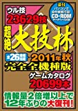 全件検索可能CD-ROMデータベース付き 超絶大技林 2011年秋完全全機種版