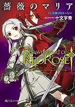 表紙: 薔薇のマリア 11.灰被りのルーシー (角川スニーカー文庫) | BUNBUN