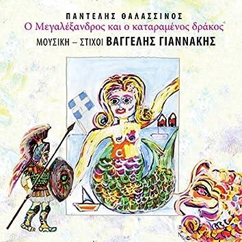 O Megalexandros Kai O Kataramenos Drakos (Soundtrack from the Musical)