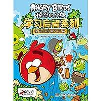 愤怒的小鸟学习启智系列:怒鸟红筑巢大任务