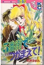 5番街でつかまえて! (2) (講談社コミックスフレンド (116巻))