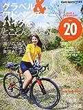 グラベル&アドベンチャーバイクをとことん楽しむ! (ヤエスメディアムック632)