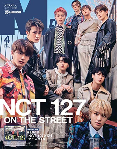 メンズノンノ4月号増刊NCT127特別版 (メンズノンノ増刊)