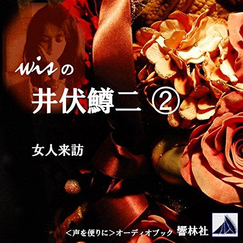 『wisの井伏鱒二02「女人来訪」』のカバーアート