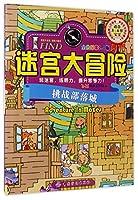 I FIND·迷宫大冒险·全景探索2.0版·挑战部落城