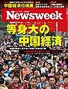 ニューズウィーク日本版 Special Report 等身大の中国経済〈2014年 9/23号〉 雑誌