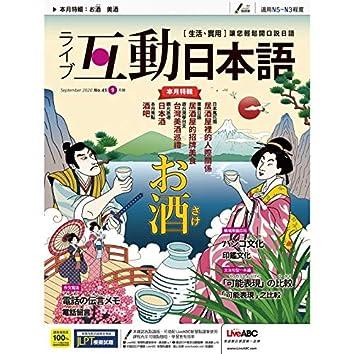 互動日本語2020年9月號