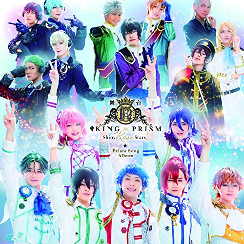[album]舞台「KING OF PRISM -Shiny Rose Stars-」Prism Song Album – Various Artists[FLAC + MP3]