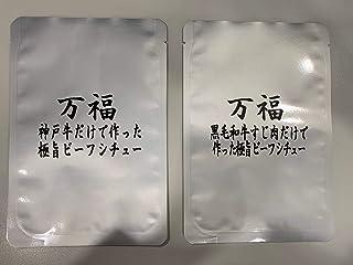 限定企画 レトルトの匠が神戸牛だけで作ったビーフシチューと国産和牛すじ肉だけで作ったビーフシチュー各230g入り...