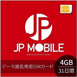 JP Mobile プリペイドSIMカード 4.0GB 31日間利用可能 低速利用無制限 642968128176