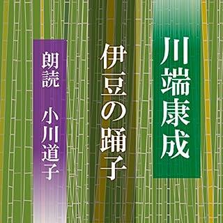 伊豆の踊子                   著者:                                                                                                                                 川端 康成                               ナレーター:                                                                                                                                 小川 道子                      再生時間: 1 時間  7 分     4件のカスタマーレビュー     総合評価 4.5