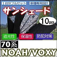 マルチサンシェード TOYOTA ノア/ヴォクシー用 【70系】シルバー*NO.04* 1台分フルセット