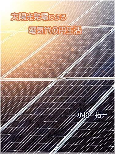 太陽光発電による電気代0円生活