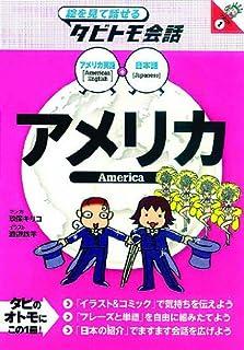アメリカ (タビトモ会話)