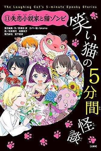 笑い猫の5分間怪談(11) 失恋小説家と猫ゾンビ【上製版】