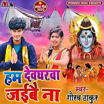 Ham Devghar Jaiybe Na