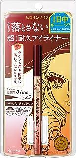 Hiroin Make Prime 液体眼线笔 滋润04 酒红色 棕色