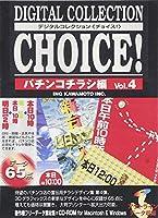 Digital Collection Choice! No.25 パチンコチラシ編 Vol.4