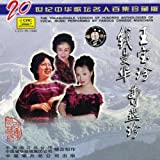 Famous Chinese Singers: Cao Yanzhen, Qian Manhua, Wang Baozhen (Zhong Hua Ge Tan Ming Ren: Cao Yanzhen Qian Manhua Wang Baozhen)