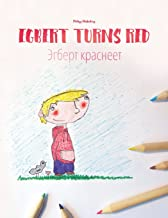 Egbert Turns Red/Эгберт краснеет: Children's Picture Book/Coloring Book English-Russian (Bilingual Edition/Dual Language)