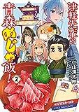 津軽先輩の青森めじゃ飯! 2 (チャンピオンREDコミックス)